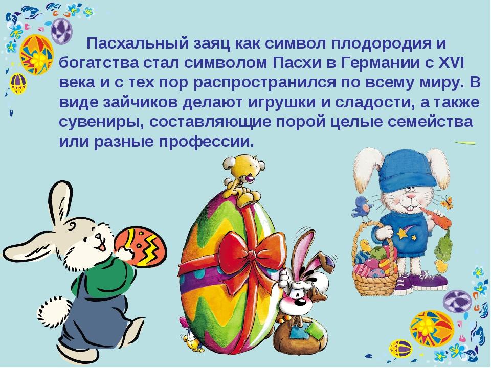 Пасхальный заяц как символ плодородия и богатства стал символом Пасхи в Герм...