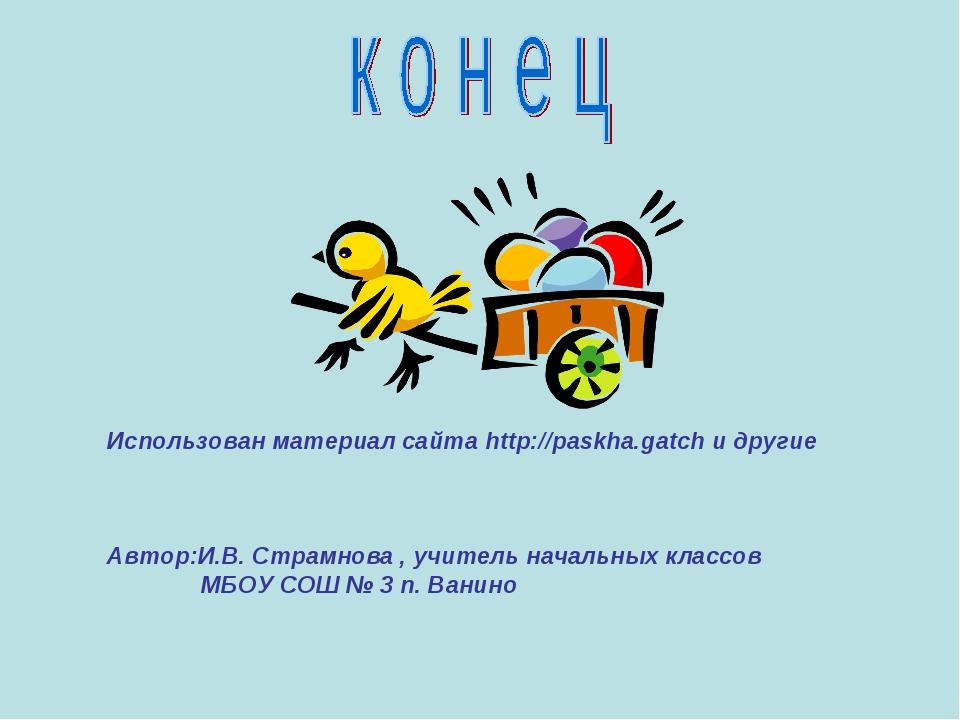 Использован материал сайта http://paskha.gatch и другие Автор:И.В. Страмнова...
