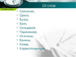 10 слов Сапожник, Орехи, Булка, Банк, Сельдерей, Парикмахер, Ножницы, Бананы,