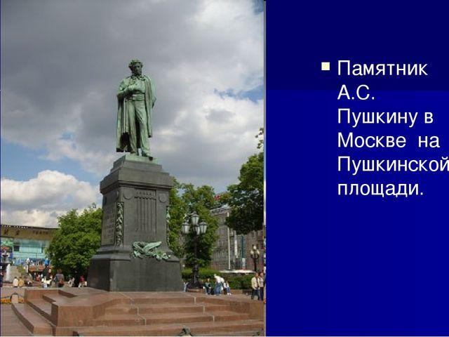 Памятник А.С. Пушкину в Москве на Пушкинской площади.