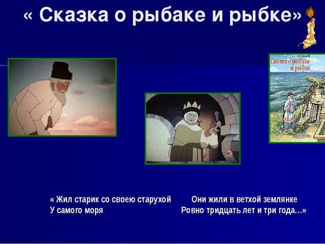 « Сказка о рыбаке и рыбке» « Жил старик со своею старухой Они жили в ветхой з...