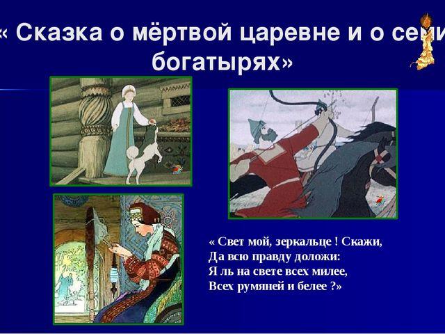 « Сказка о мёртвой царевне и о семи богатырях» « Свет мой, зеркальце ! Скажи,...