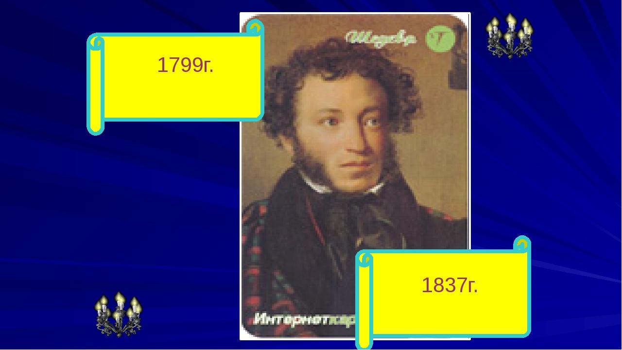 1837г. 1799г.
