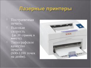 Постраничная печать. Высокая скорость (до 20 страниц в минуту). Типографское