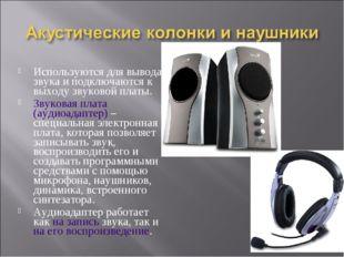 Используются для вывода звука и подключаются к выходу звуковой платы. Звукова
