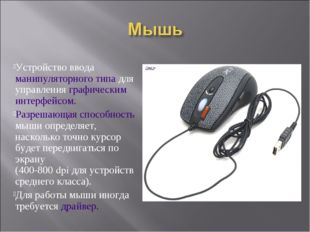 Устройство ввода манипуляторного типа для управления графическим интерфейсом.
