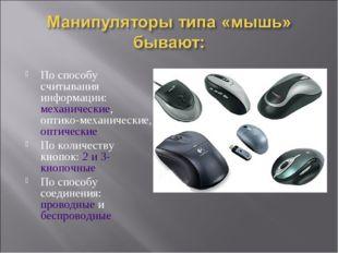 По способу считывания информации: механические, оптико-механические, оптическ