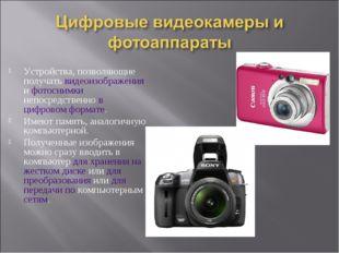 Устройства, позволяющие получать видеоизображения и фотоснимки непосредственн