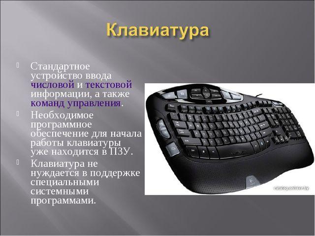 Стандартное устройство ввода числовой и текстовой информации, а также команд...