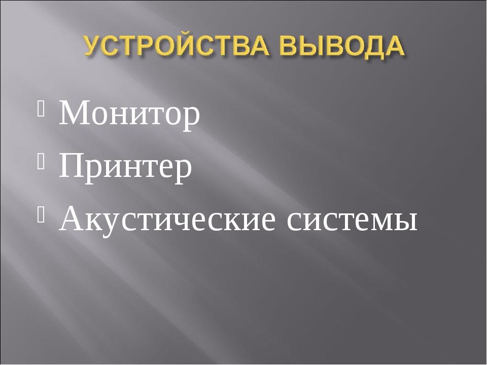 Монитор Принтер Акустические системы