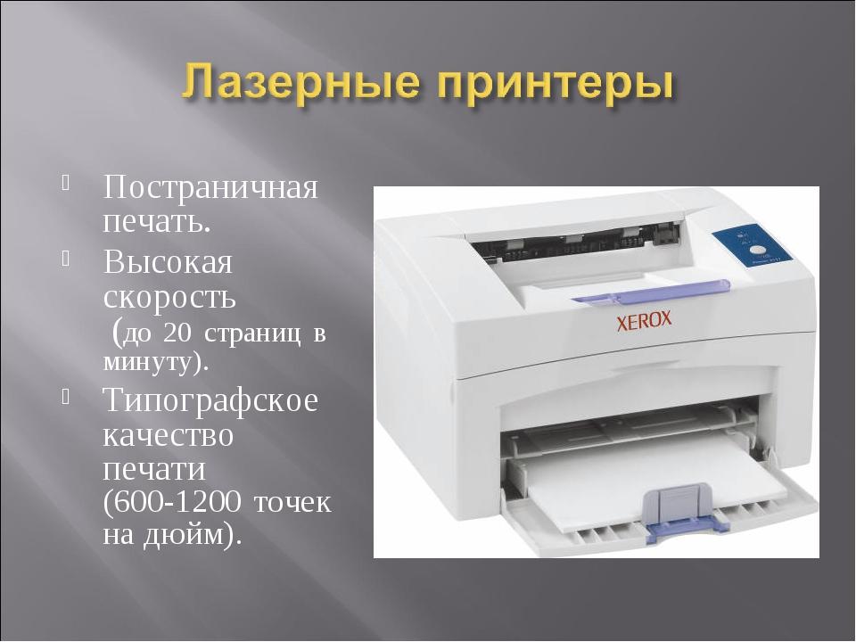 Постраничная печать. Высокая скорость (до 20 страниц в минуту). Типографское...