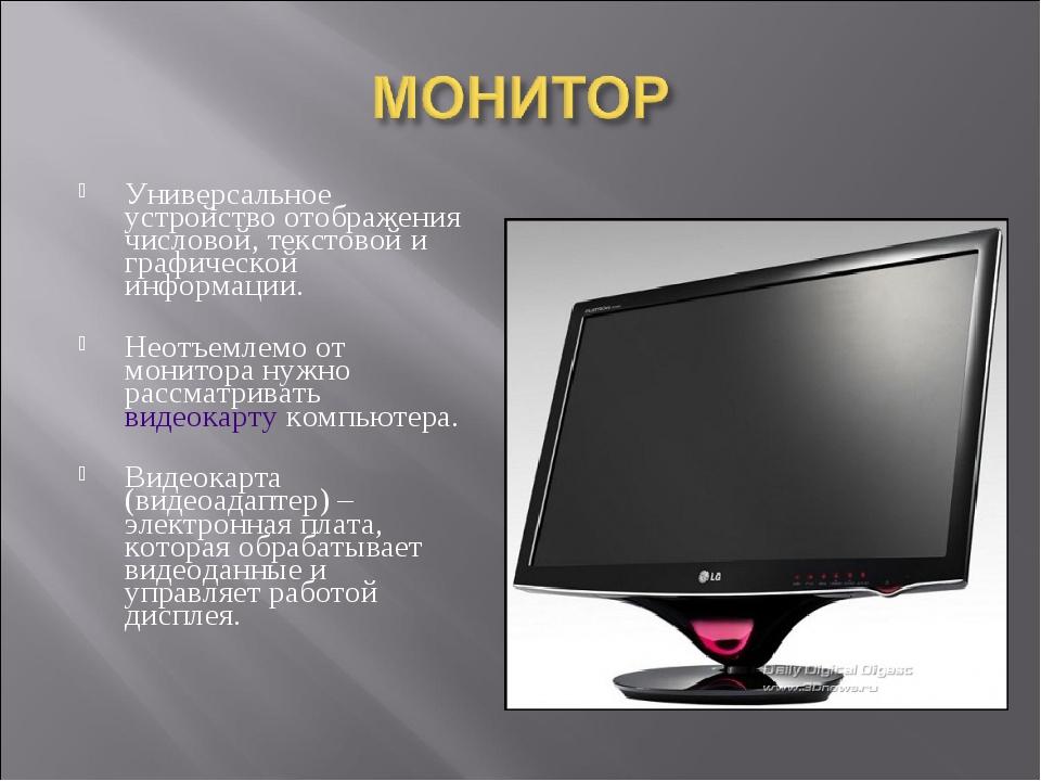 Универсальное устройство отображения числовой, текстовой и графической информ...