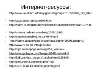 Интернет-ресурсы: http://www.ua.all-biz.info/buy/goods/?group=1010506&is_city