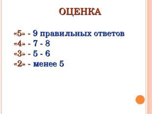 ОЦЕНКА «5» - 9 правильных ответов «4» - 7 - 8 «3» - 5 - 6 «2» - менее 5