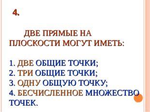 ДВЕ ПРЯМЫЕ НА ПЛОСКОСТИ МОГУТ ИМЕТЬ: 1. ДВЕ ОБЩИЕ ТОЧКИ; 2. ТРИ ОБЩИЕ ТОЧКИ;