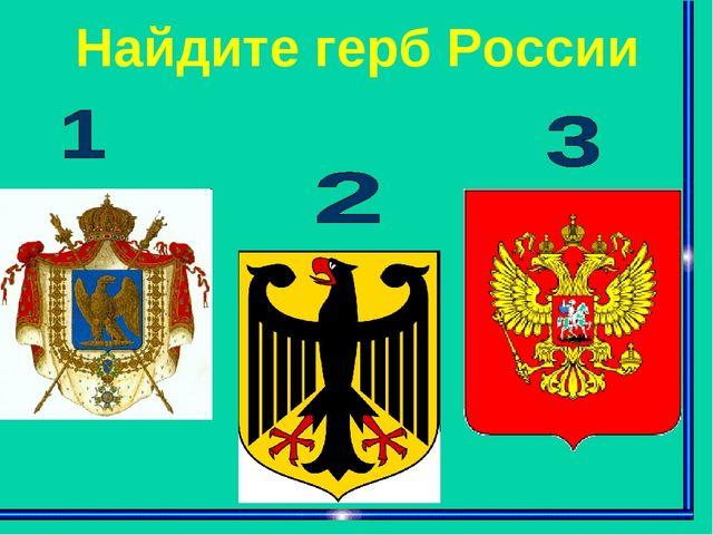 Найдите герб России
