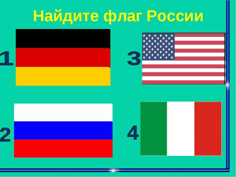 Найди флаги россии картинки