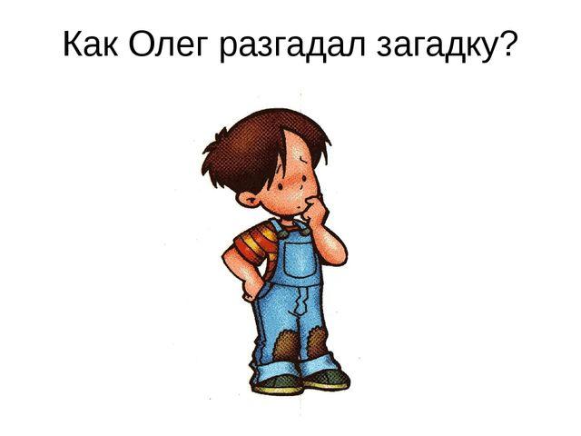 Как Олег разгадал загадку?
