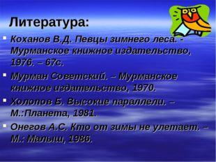 Литература: Коханов В.Д. Певцы зимнего леса. - Мурманское книжное издательств