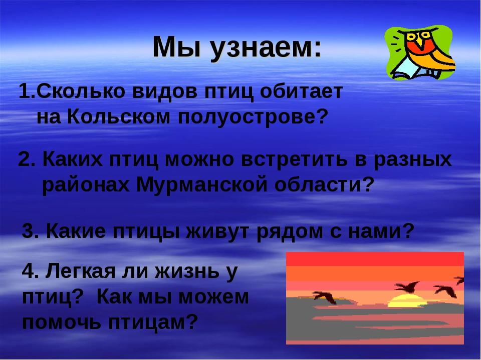 Мы узнаем: 3. Какие птицы живут рядом с нами? Сколько видов птиц обитает на К...