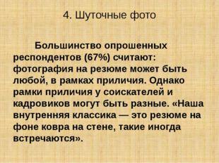 4. Шуточные фото Большинство опрошенных респондентов (67%) считают: фотографи