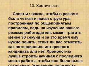 10. Хаотичность Советы : важно, чтобы в резюме была четкая и ясная структура