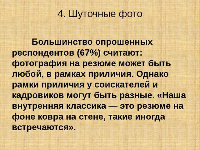 4. Шуточные фото Большинство опрошенных респондентов (67%) считают: фотографи...