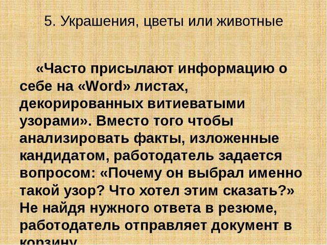 5. Украшения, цветы или животные «Часто присылают информацию о себе на «Word...