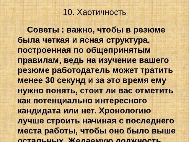 10. Хаотичность Советы : важно, чтобы в резюме была четкая и ясная структура...
