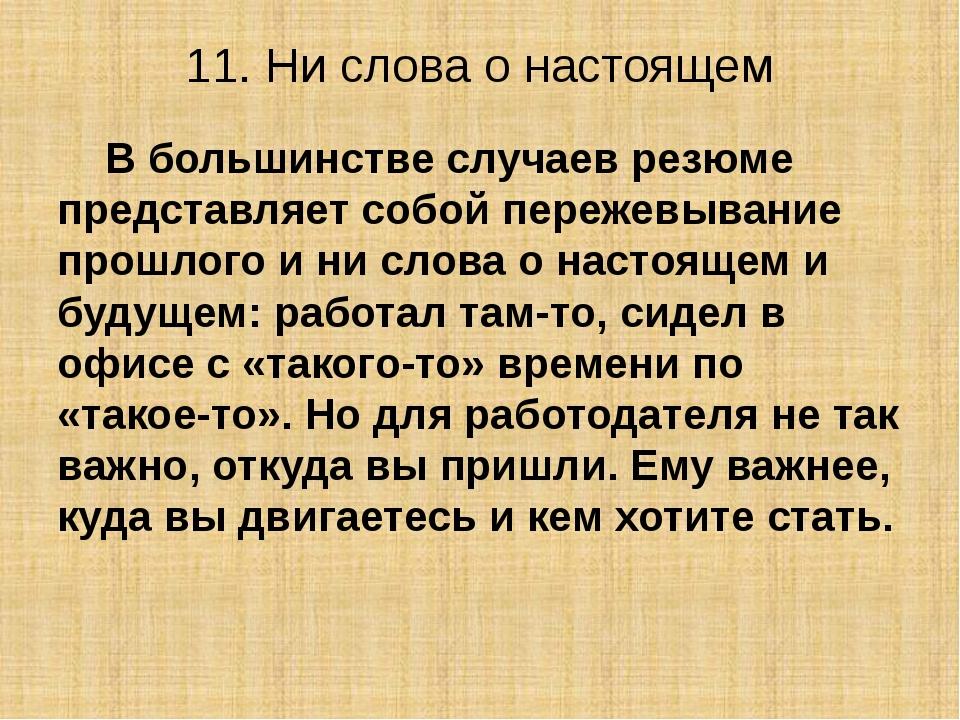 11. Ни слова о настоящем В большинстве случаев резюме представляет собой пер...