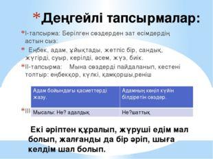 І-тапсырма: Берілген сөздерден зат есімдердің астын сыз: Еңбек, адам, ұйықтад