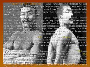 Қажымұқан Мұңайтпасұлы — қазақ халқының тарихындағы тұңғыш кәсіпқой балуан.