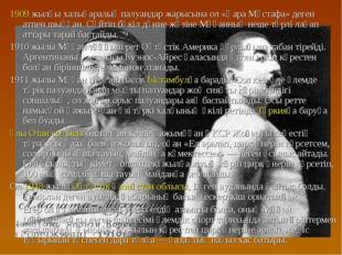 1909 жылғы халықаралық палуандар жарысына ол «Қара Мұстафа» деген атпен шыққа