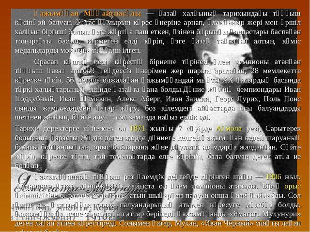 Қажымұқан Мұңайтпасұлы — қазақ халқының тарихындағы тұңғыш кәсіпқой балуан....