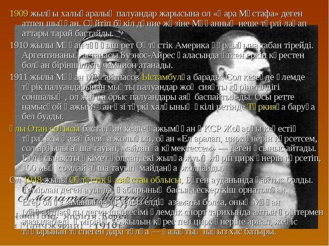 1909 жылғы халықаралық палуандар жарысына ол «Қара Мұстафа» деген атпен шыққа...