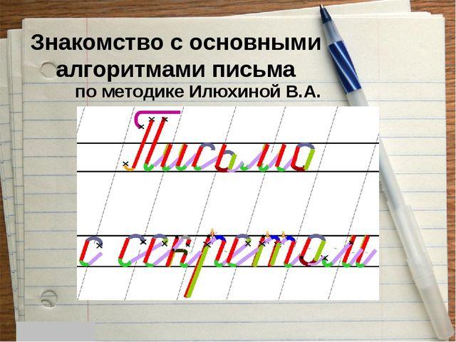 Знакомство с основными алгоритмами письма по методике Илюхиной В.А.