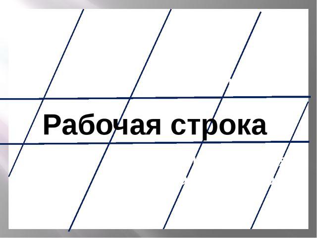 Рабочая строка Верхняя линия рабочей строки Нижняя линия рабочей строки