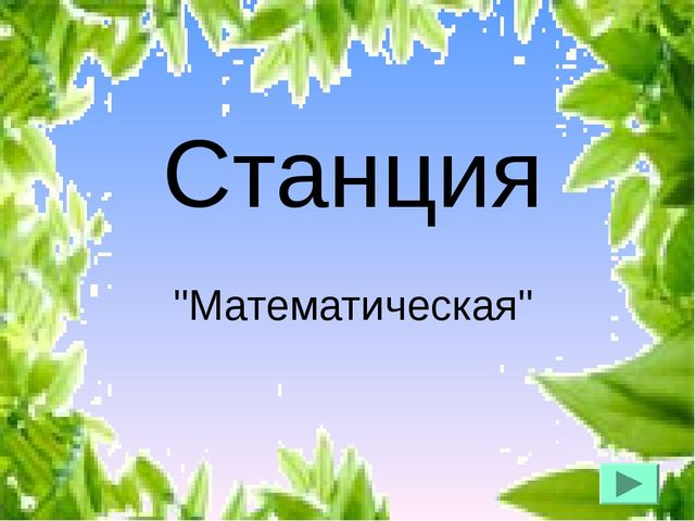 """Станция """"Математическая"""""""