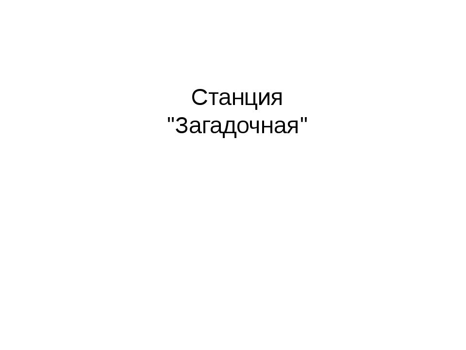 """Станция """"Загадочная"""""""