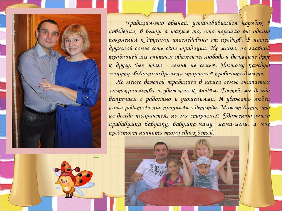 рассказ о своей семье картинки произнёс трогательную речь