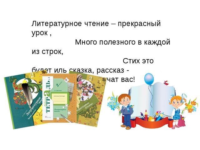 Литературное чтение – прекрасный урок , Много полезного в каждой из строк, Ст...