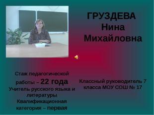 Стаж педагогической работы – 22 года Учитель русского языка и литературы Квал