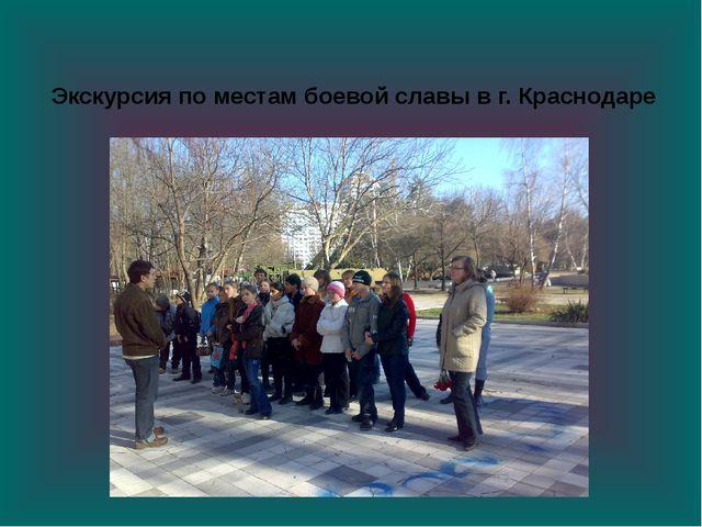 Экскурсия по местам боевой славы в г. Краснодаре