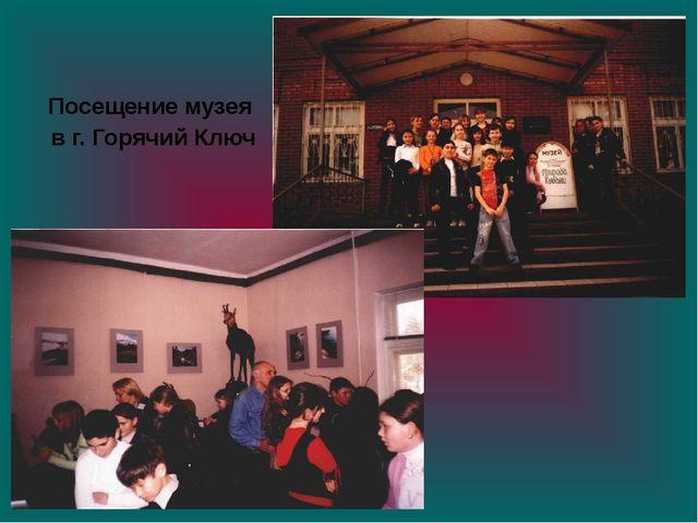 Посещение музея в г. Горячий Ключ