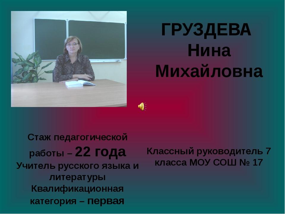 Стаж педагогической работы – 22 года Учитель русского языка и литературы Квал...