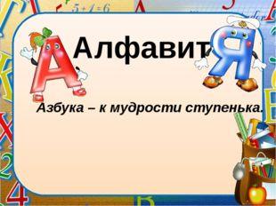 Алфавит Азбука – к мудрости ступенька. lick to edit Master subtitle style Об