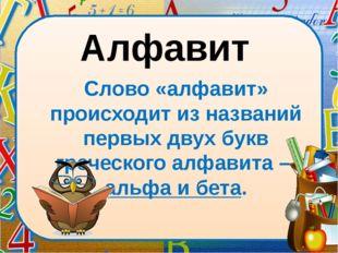 Слово «алфавит» происходит из названий первых двух букв греческого алфавита –