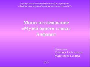 Муниципальное общеобразовательное учреждение «Лямбирская средняя общеобразова