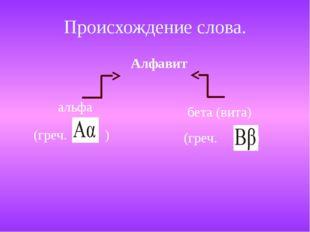 Происхождение слова. альфа (греч. ) Алфавит бета (вита) (греч. )