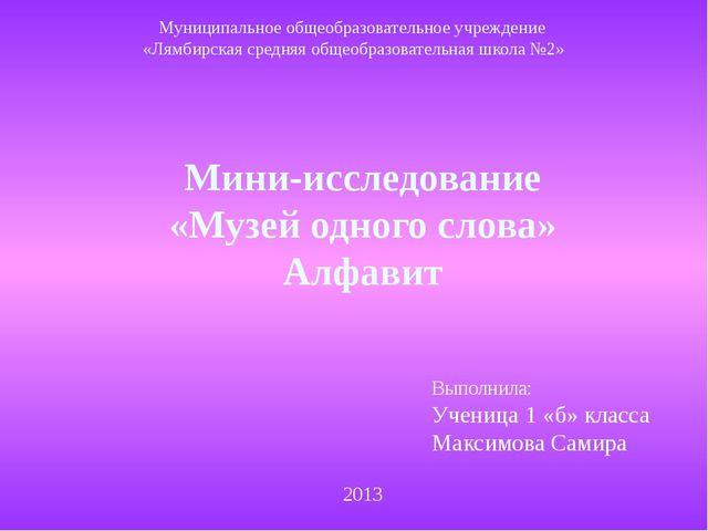 Муниципальное общеобразовательное учреждение «Лямбирская средняя общеобразова...